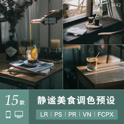 LR预设静物美食咖啡馆调色电影滤镜