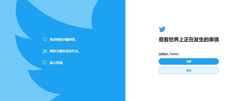 推特官网-Twitter中文官网 手机注册twitter账号