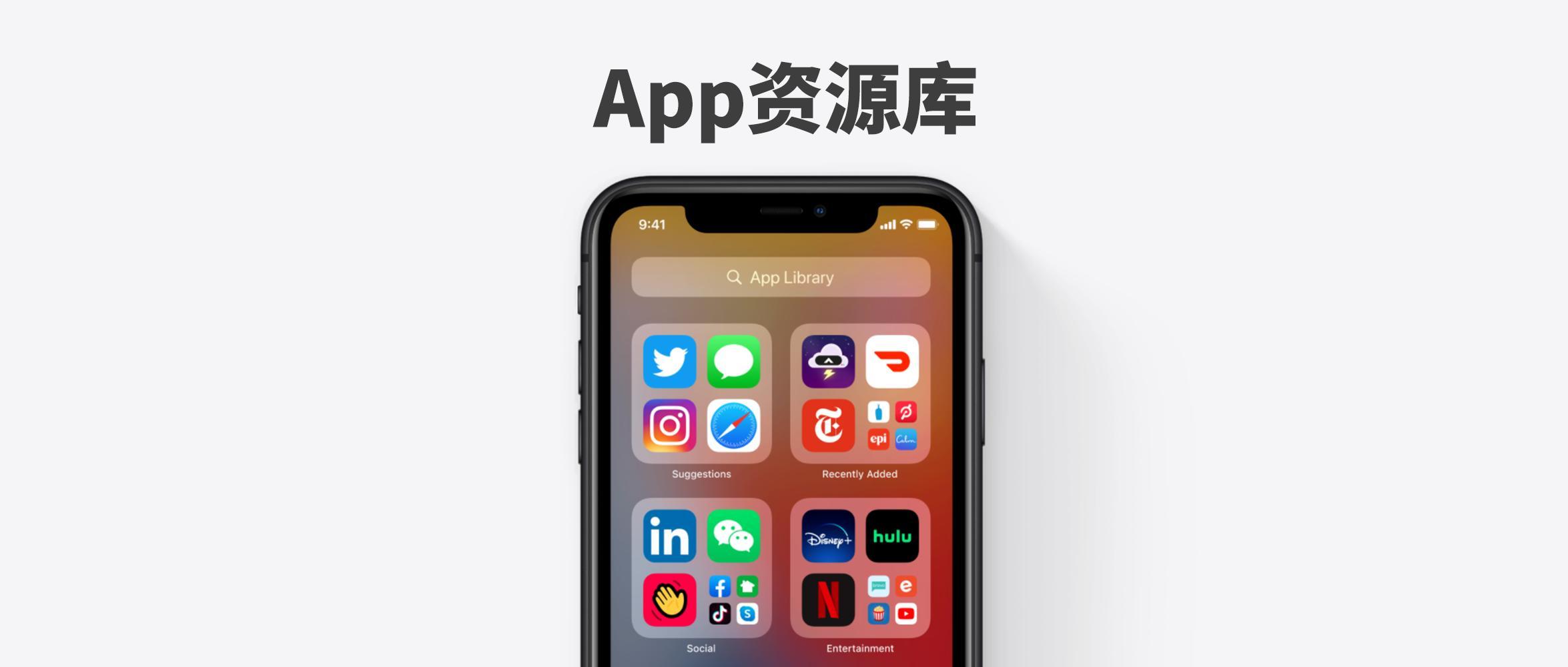 app资源库在哪关